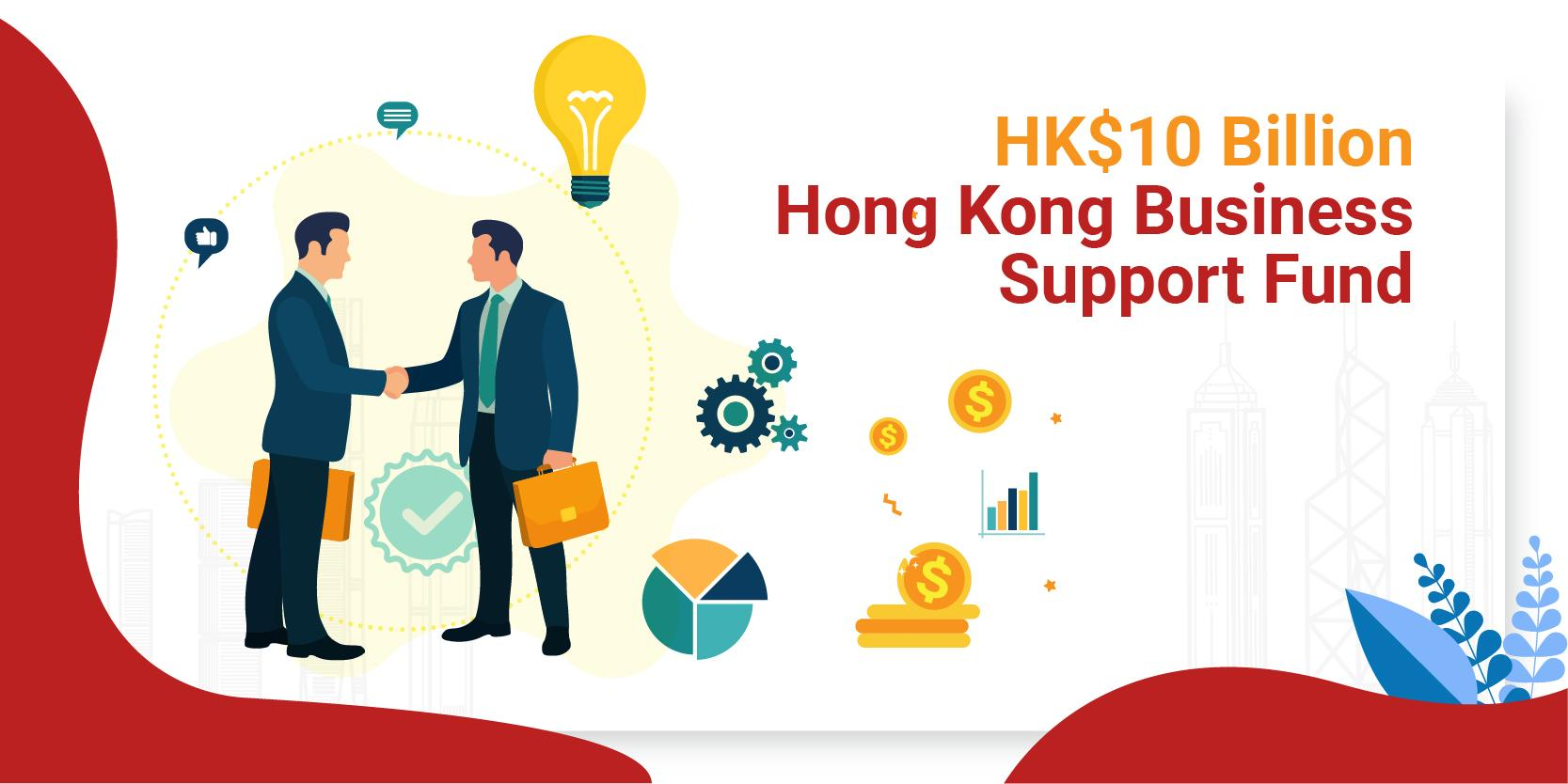 HK$120 Billion Hong Kong Business Support Fund